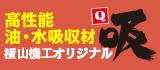 横山機工オリジナル 高性能油・水吸収剤「吸」
