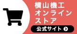横山機工オンラインストア【公式】