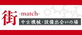 中古機械・設備出会いの場「街-match-」