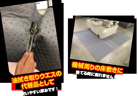 油拭き取りウエスの代替品や機械周りの床敷きに高性能油・水吸収材「吸」