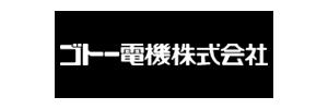 ゴトー電機(株)