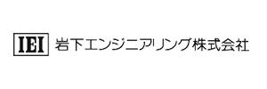 岩下エンジニアリング(株)