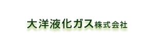 大洋液化ガス(株)