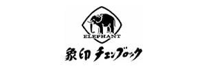 象印チェンブロック(株)