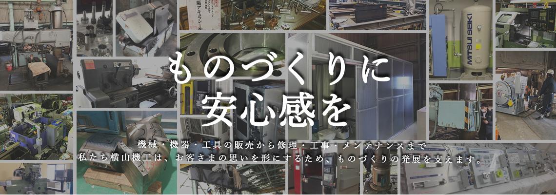 横山機工株式会社