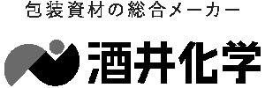 酒井化学工業(株)