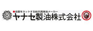 ヤナセ製油株式会社