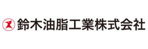 鈴木油脂工業(株)