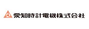 愛知時計電機(株)