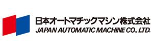 日本オートマチックマシン(株)