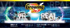 YUASA Growingフェアが開催されます。