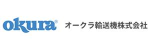 オークラ輸送機(株)