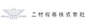 二村機器(株)