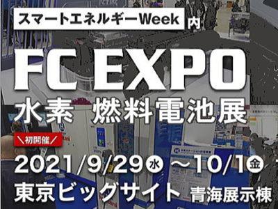 FC EXPO 水素・燃料電池展 出展